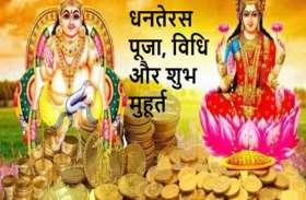 Dhanteras 2018 : जानिये भगवान धन्वंतरि की पूजा का शुभ समय, इस उत्तम मुहूर्त पर करें खरीदारी