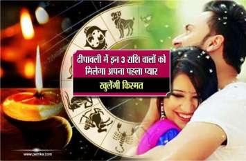दीपावली में इन 3 राशि वालों को मिलेगा अपना पहला प्यार खुलेंगी किस्मत