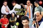 उपराष्ट्रपति वेंकैया नायडू खेलते हैं बैडमिंटन, कांग्रेस अध्यक्ष राहुल रात में दौड़ते हैं 12 किमी