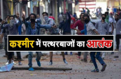 कश्मीर: बडगाम में 2 आतंकी ढेर, गुस्साए पत्थरबाजों ने मीडिया को बनाया निशाना