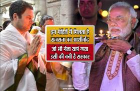 इन मंदिरों में मिलता है राजसत्ता का आशीर्वाद, जो भी नेता यहां गया, उसी की बनी है सरकार