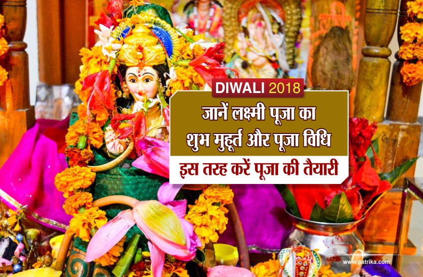 Diwali 2018: जानें लक्ष्मी पूजा का शुभ मुहूर्त और पूजा विधि, इस तरह करें पूजा की तैयारी