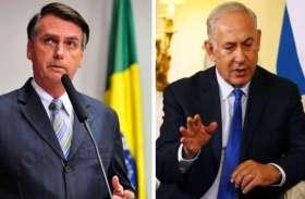 तेल अवीव से येरुशलम स्थानांतरित होगा ब्राजील दूतावास, नए राष्ट्रपति ने लगाई मुहर