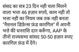 संसद सत्र नहीं चलने पर  मिलने वाले भत्ते को नेशनल डिफेंस फंड कारगिल में दान करेंगे आप सांसद संजय सिंह