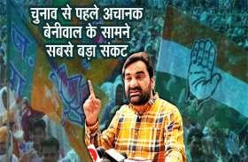 हनुमान बेनीवाल बने बीजेपी-कांग्रेस के लिए मुसीबत, पर खुद उनके सामने अचानक आ गया ये बड़ा संकट!