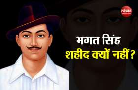 भगत सिंह को शहीद क्यों नहीं घोषित कर रही है केंद्र सरकार कारण बताए