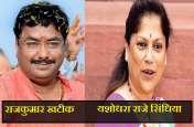 ELECTION MP 2018: राजमाता को आदर्श मानने वाली BJP ने दिया उनकी बेटी को टिकट, करैरा से राजकुमार खटीक पर दांव
