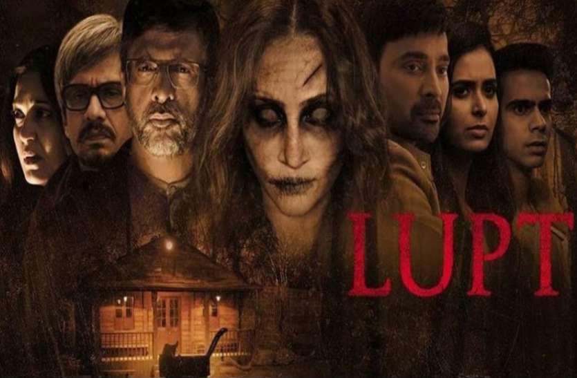 LUPT MOVIE REVIEW: लचर कहानी के आगे जुझते नजर आए जावेद जाफरी और विजय राज