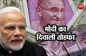देशवासियों को PM मोदी ने दिया दिवाली का तोहफा, कर्ज पर मिलेगी दो फीसदी तक की छूट