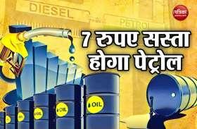 पेट्रोल-डीजल होगा सात रुपए सस्ता, सऊदी अरब ने कर दिया ये बड़ा काम