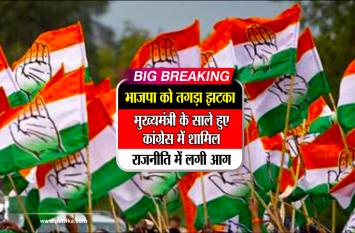 Breaking: भाजपा को लगा तगड़ा झटका, दिग्गज नेता कांग्रेस में शामिल