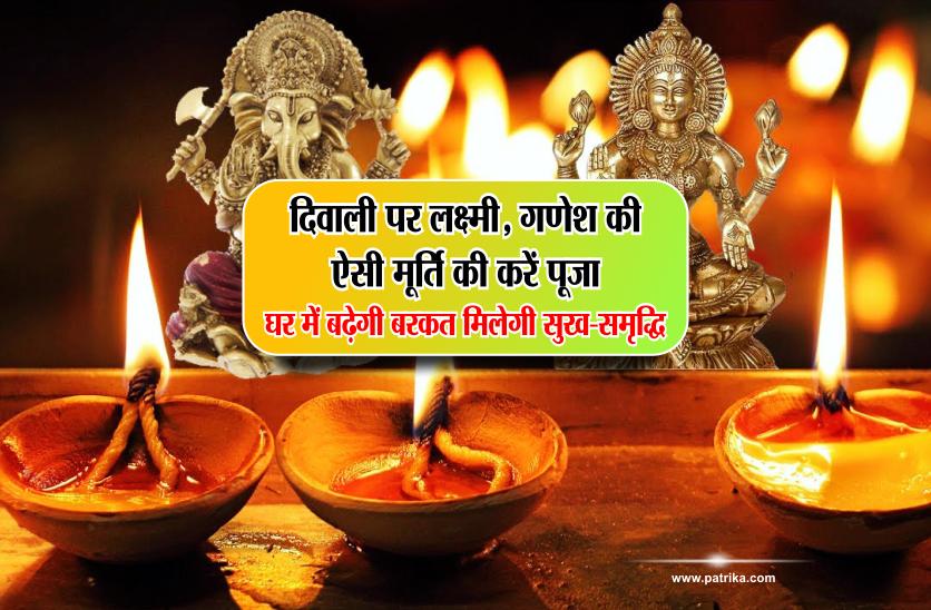 दिवाली पर लक्ष्मी, गणेश की ऐसी मूर्ति की करें पूजा, घर में बढ़ेगी बरकत मिलेगी सुख-समृद्धि