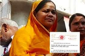 पुलिस अधीक्षक की अमर्यादित बयानबाजी पर विधायक संजू देवी ने मुख्यमंत्री को भेज पत्र