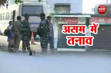 तिनसुकिया: पांच लोगों की हत्या के विरोध में बंगाली संगठनों ने बुलाया बंद, सुरक्षा के पुख्ता इंतजाम