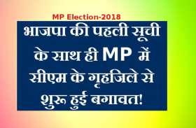 MP election 2018: भाजपा में शुरू हुआ बगावत का दौर !