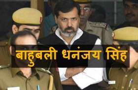 बड़ी खबर: UP के बाहुबली धनंजय सिंह Y श्रेणी सुरक्षा फिर से बहाल करने की याचिका पर HC ने यूपी व केन्द्र सरकार से पूछा ये सवाल