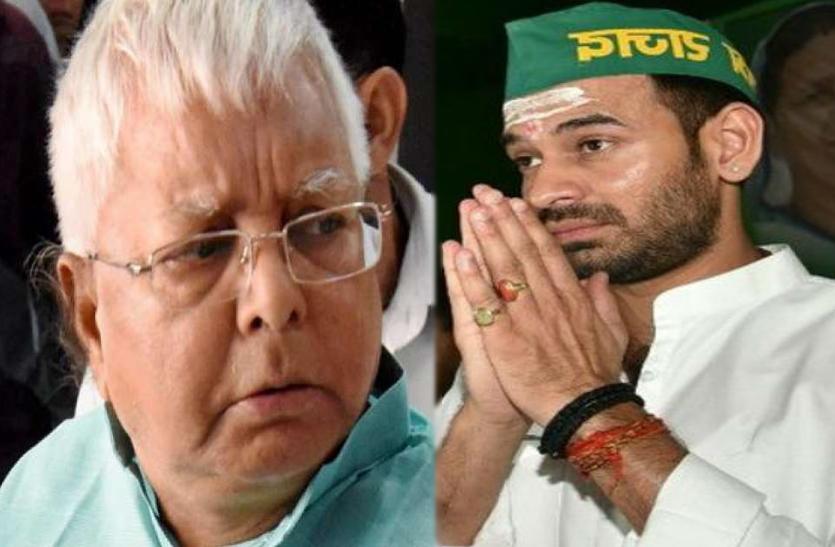 लालू प्रसाद ने तेज प्रताप को डांटा!...राजनीतिक छवि को बचाने के लिए पार्टी तेजप्रताप को कर सकती है किनारा