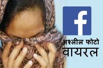 युवती की ऐसी अश्लील फोटो सोशल साइट पर कर दी वायरल, मचा हड़कम्प