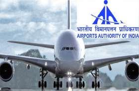 AAI Recruitment 2018 : Airports Authority of India ने इतने पदों के लिए निकाली भर्ती, इस तरह करें आवेदन