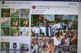 कांग्रेस प्रत्याशी अंबिका सिंहदेव ने फेसबुक पर पोस्ट की ऐसी तस्वीरें, ऑफिसर ने जारी कर दी नोटिस