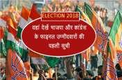 यहां देखें भाजपा और कांग्रेस के फाइनल उम्मीदवारों की पहली सूची, जानिए किसका किससे होगा मुकाबला