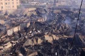 वीडियोः आग से एक हजार से ज्यादा दुकानें जलकर खाक