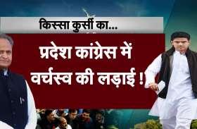 किस्सा कुर्सी का... प्रदेश कांग्रेस में वर्चस्व की लड़ाई !