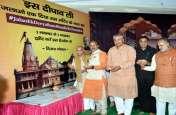 केंद्रीय मंत्री विजय गोयल ने किया 'जलाओ एक दीया राम मंदिर के नाम का' अभियान का आगाज, जलाए 5 हजार दीए