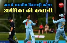 भारत के लिए अंडर-19 वर्ल्ड कप में लिए थे सबसे ज्यादा विकेट, अब करेगा अमेरिकी क्रिकेट टीम की कप्तानी