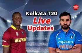 LIVE Ind vs Wi 1st T20: लोकेश राहुल के रूप में भारत को लगा चौथा झटका, मैच हुआ रोमांचक