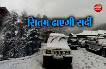 मौसम अपडेट: पहाड़ी इलाकों में रिकॉर्ड तोड़ 'बर्फीली बारिश' से बढ़ेगी ठंड, दिल्लीवासियों को प्रदूषण से मिलेगी राहत