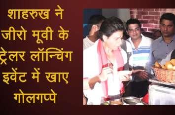 शाहरुख खान ने अपने जन्मदिन पर ऐसे उठाया गोलगप्पों का लुत्फ, देखें वीडियो