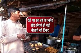 VIDEO STORY: हाथ में थे पकौड़े और कंफर्म हो गई भाजपा की टिकट, दूसरी लिस्ट भी जारी