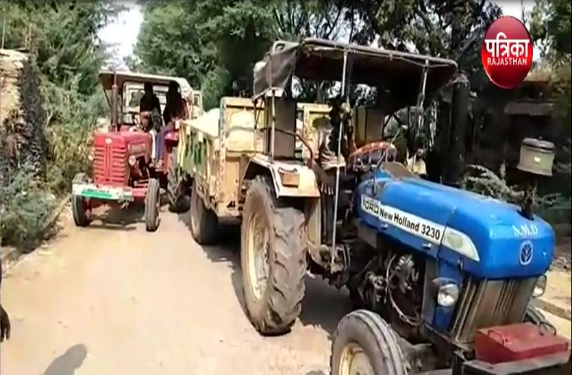 ग्रामीणों ने पकड़े बजरी ट्रैक्टर, पुलिस शिकायत मिलने पर देरी से पहुंची, क्या है मामला ?, देखे वीडियो..