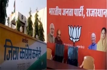 राजस्थान के इस जिले में 15 साल से भाजपा का कब्जा, जीत के इंतजार में कांग्रेस
