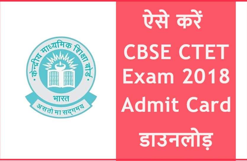 CBSE CTET Exam 9 दिसम्बर को आयोजित, ऐसे करें Admit Card डाउनलोड़