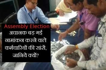 Assembly election: धनतेरस के दिन नामांकन भरने चिल्लर लेकर पहुंचा प्रत्याशी, फिर हुआ ये...- Video