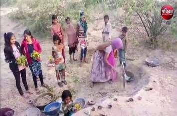 VIDEO : धनतेरस पर निभाई अनोखी परम्परा, देखें ये खबर