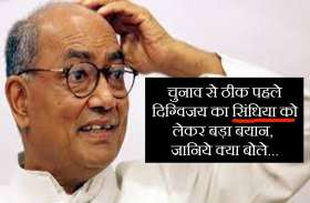 Assembly Election: अब ज्योतिरादित्य को लेकर ये बोले दिग्विजय सिंह...
