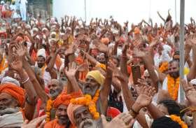 राम मंदिर पर एक सुर में सब बोले- अब संत ही करेंगे मंदिर निर्माण