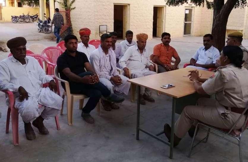 शांति व्यवस्था के लिए मांगा ग्रामीणों से सहयोग