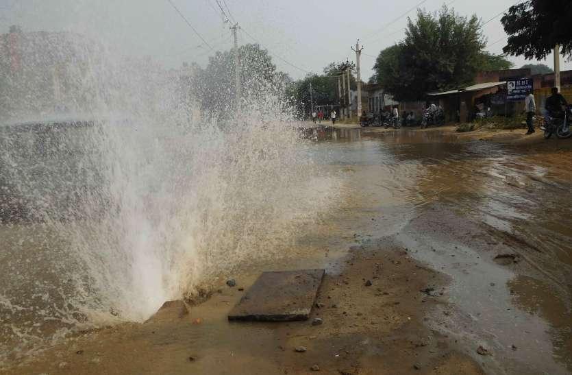 हलाली की पाइप लाइन फूटी, आज आठ वार्डों में नहीं पहुंचेगा पानी