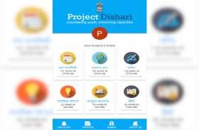 सरकारी नौकरियों की फ्री तैयारी करवाता है Dishari ऐप, दिला चुका है हजारों को जॉब्स