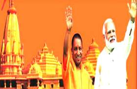BIG NEWS  '2019 से पहले भगवान राम की जन्मभूमि पर निर्माण शुरू हो जाएगा'