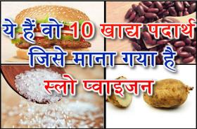 शोध ने भी माना कि स्लो प्वाइजन हैं ये 10 खाद्य पदार्थ, कम खाएं या छोड़ ही दें