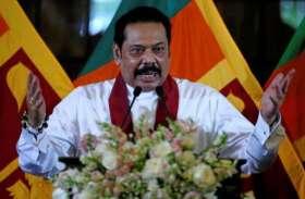 श्रीलंका: स्पीकर ने राजपक्षे से बहुमत साबित करने को कहा, नहीं तो पूर्ववर्ती व्यवस्था को ही माना जाएगा