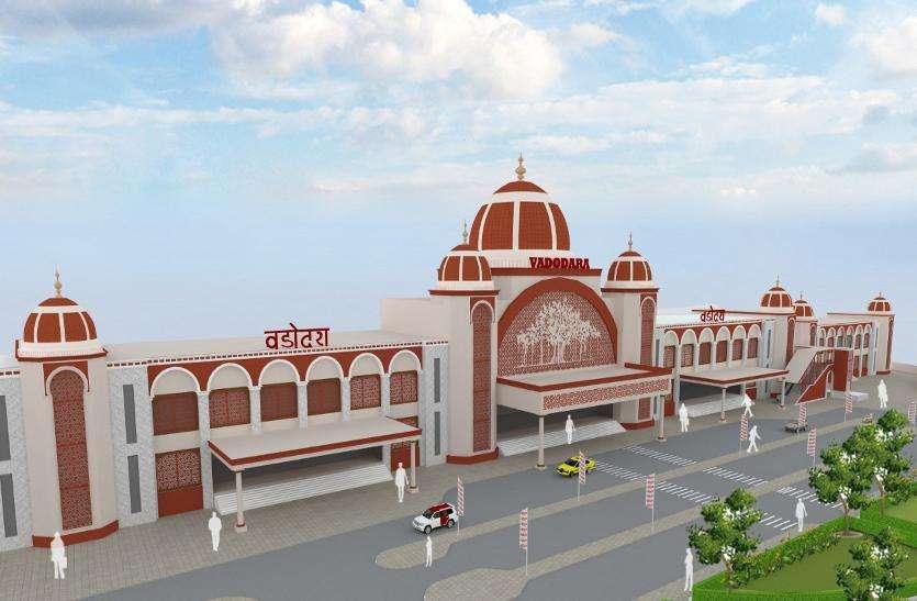 वडोदरा रेलवे स्टेशन की बदलेगी सूरत