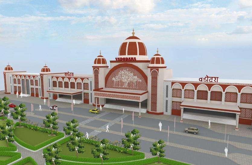 PHOTO: वडोदरा रेलवे स्टेशन की बदलेगी सूरत