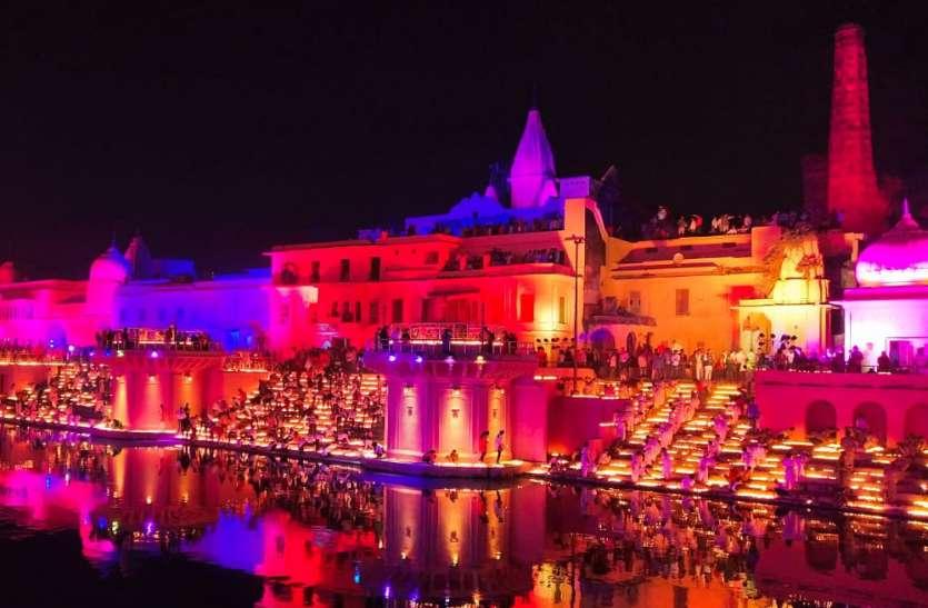 Ayodhya Deepotsav 2018 In Makes World Record With 3,01,152 Lamps - अयोध्या में बना विश्व रिकॉर्ड, दीपोत्सव के मौके पर एक साथ जले 3 लाख 1 हज़ार 152 दीपक | Patrika News