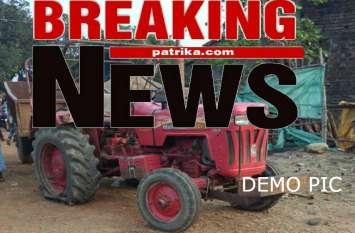 BREAKING: ट्रैक्टर ने मासूम को रौंदा